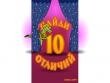 Найди 10 отличий — Цирк