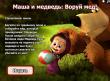 Игра Укради мёд